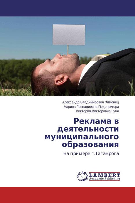 Реклама в деятельности муниципального образования