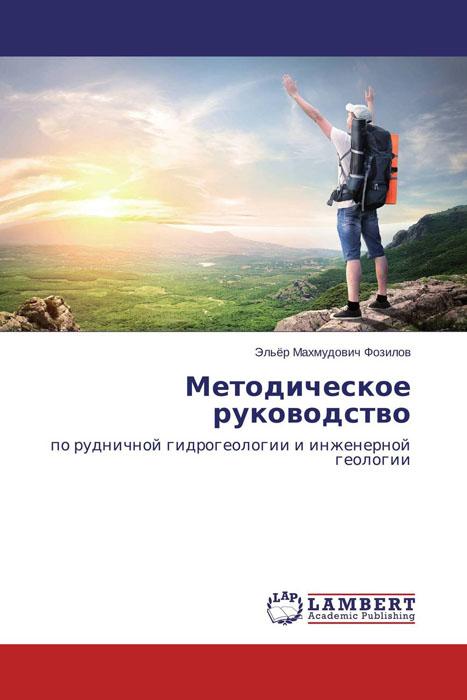 Методическое руководство