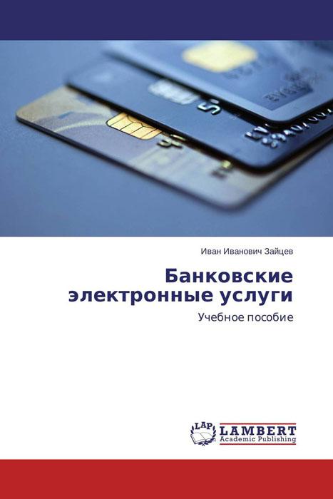 Банковские электронные услуги12296407Развитие дистанционных банковских услуг рассматривается финансовым сообществом как одно из основных направлений совершенствования предоставляемых банковских сервисов. Бурное развитие it-технологий позволяет банковскому бизнесу удовлетворять растущие запросы клиентского потока. Теоретические положения учебного пособия направлены на изучение общих принципов и основ дистанционного обслуживания коммерческими банками. Практические рекомендации позволяют повысить уровень знаний потенциального банковского клиента в области электронных услуг. Материалы учебного пособия представляют интерес для профессорско-преподавательского состава, специалистов в области финансов, банковской деятельности, а также потенциальных клиентов финансовых учреждений.