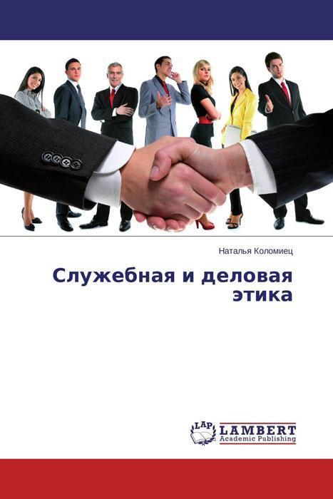 Служебная и деловая этика