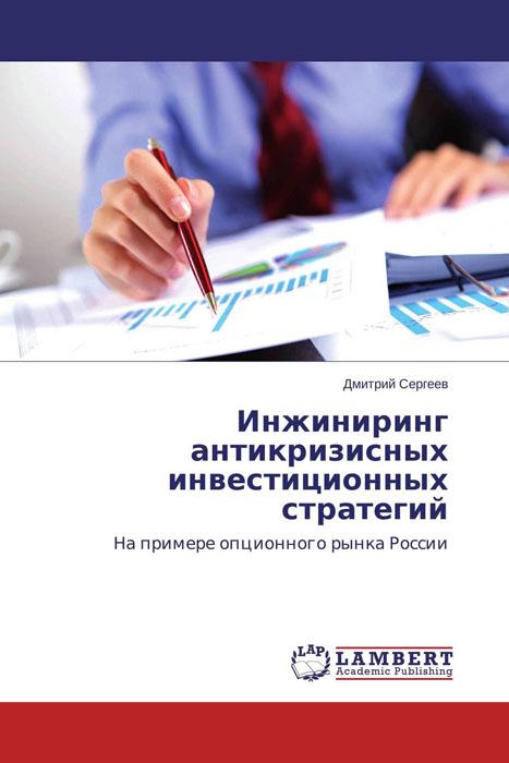 Инжиниринг антикризисных инвестиционных стратегий