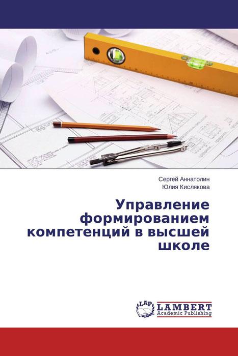 Управление формированием компетенций в высшей школе