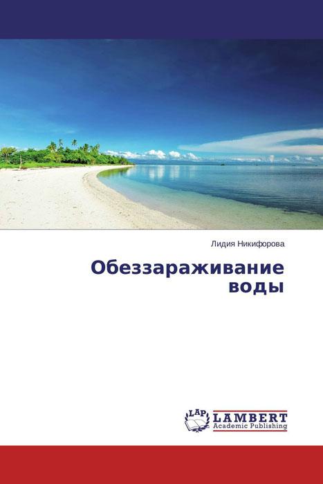 Лидия Никифорова Обеззараживание воды