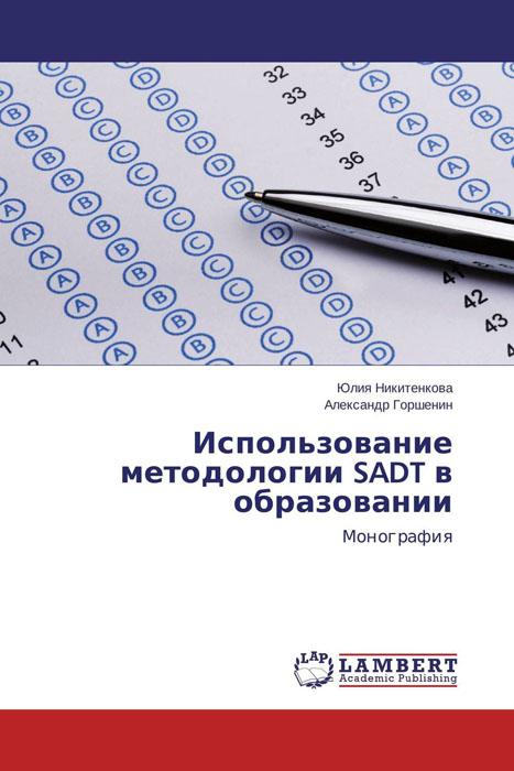 Использование методологии SADT в образовании