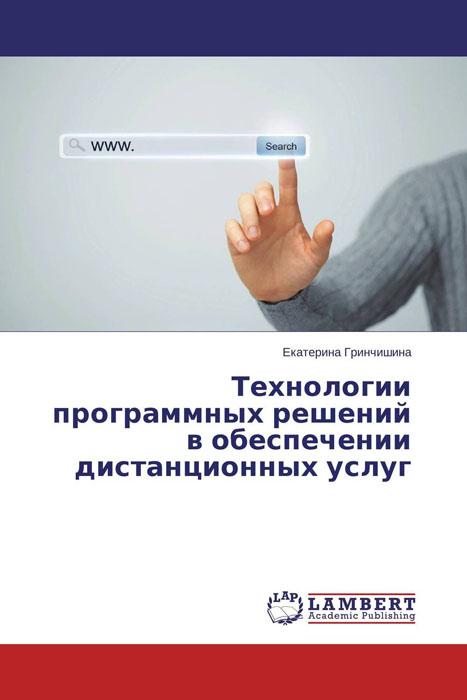 Технологии программных решений в обеспечении дистанционных услуг