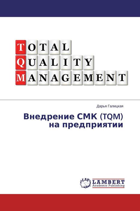 Внедрение СМК (TQM) на предприятии