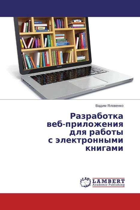 Разработка веб-приложения для работы с электронными книгами