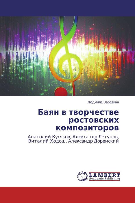 Баян в творчестве ростовских композиторов