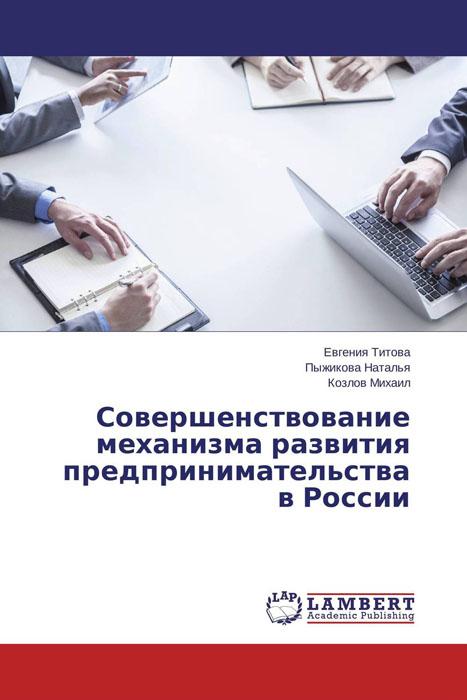 Совершенствование механизма развития предпринимательства в России