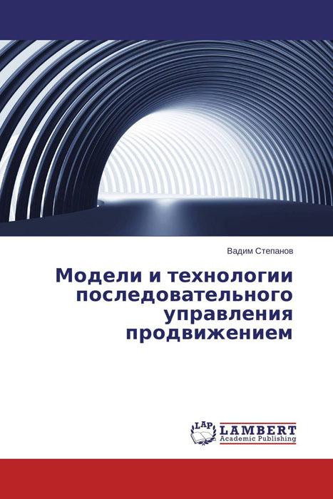 Модели и технологии последовательного управления продвижением