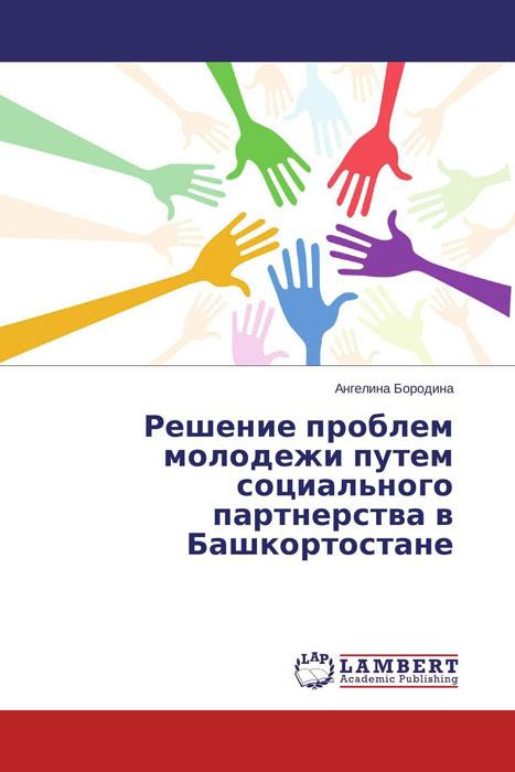 Ангелина Бородина Решение проблем молодежи путем социального партнерства в Башкортостане
