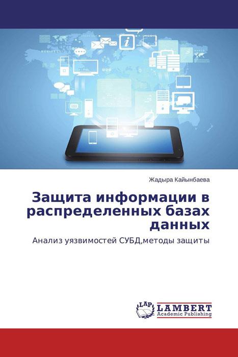 Защита информации в распределенных базах данных