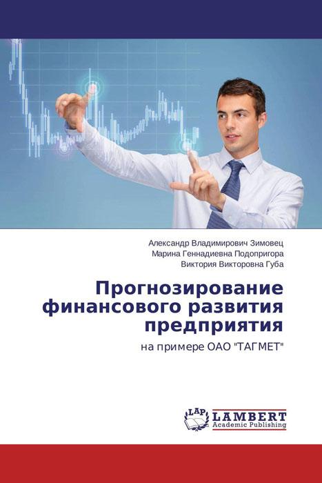 Прогнозирование финансового развития предприятия