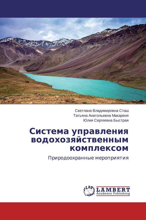 Система управления водохозяйственным комплексом