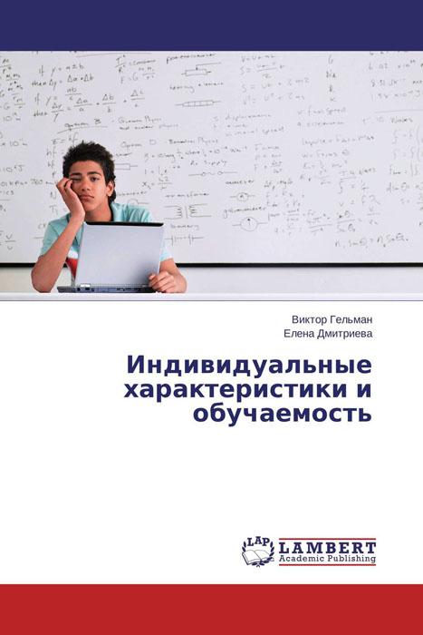 Индивидуальные характеристики и обучаемость