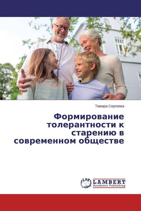 Формирование толерантности к старению в современном обществе