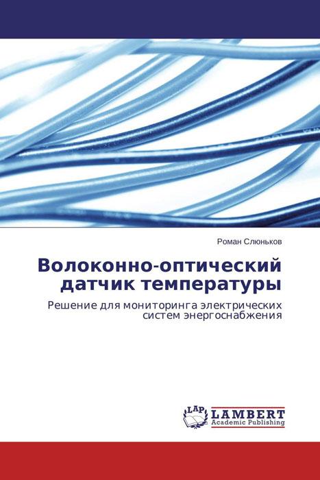 Роман Слюньков Волоконно-оптический датчик температуры крепление датчика холла на шевроле ланос купить