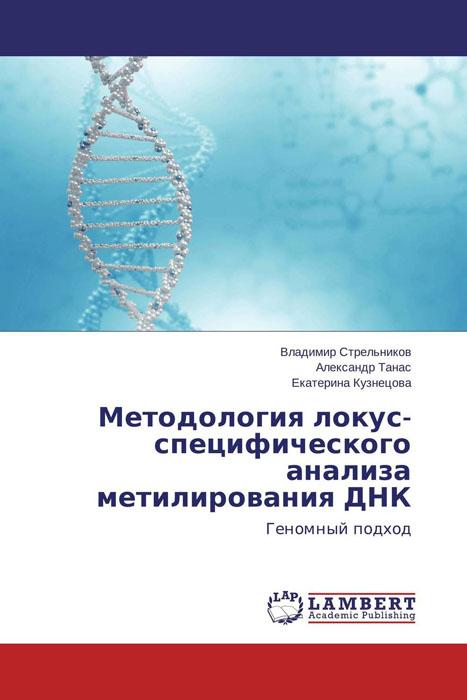 Методология локус-специфического анализа метилирования ДНК