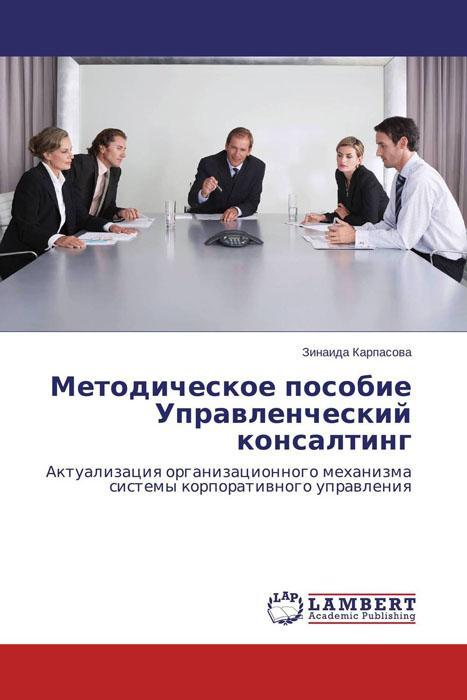 Методическое пособие Управленческий консалтинг