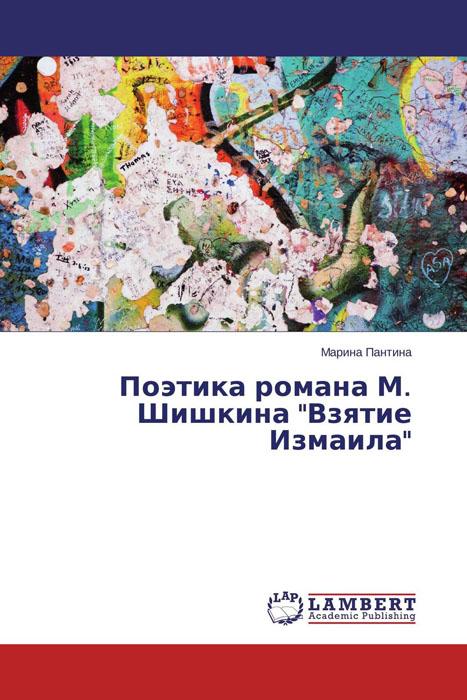 """Поэтика романа М. Шишкина """"Взятие Измаила"""""""