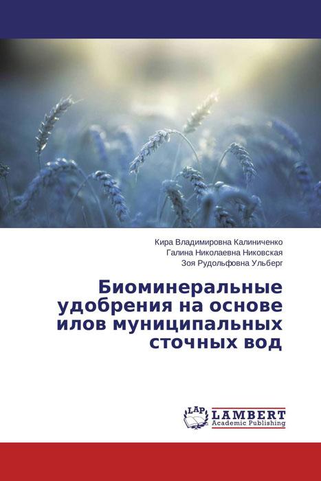 Биоминеральные удобрения на основе илов муниципальных сточных вод