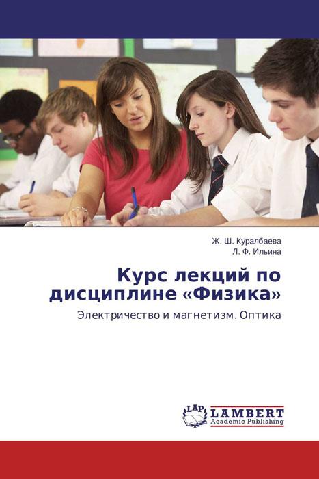 Ж. Ш. Куралбаева und Л. Ф. Ильина Курс лекций по дисциплине «Физика»