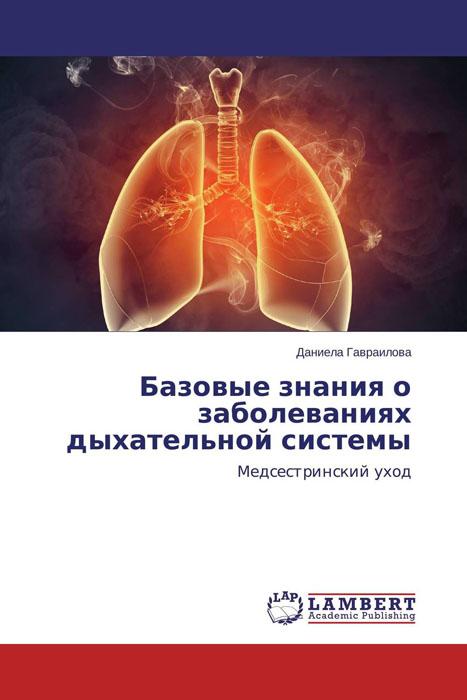 Базовые знания о заболеваниях дыхательной системы