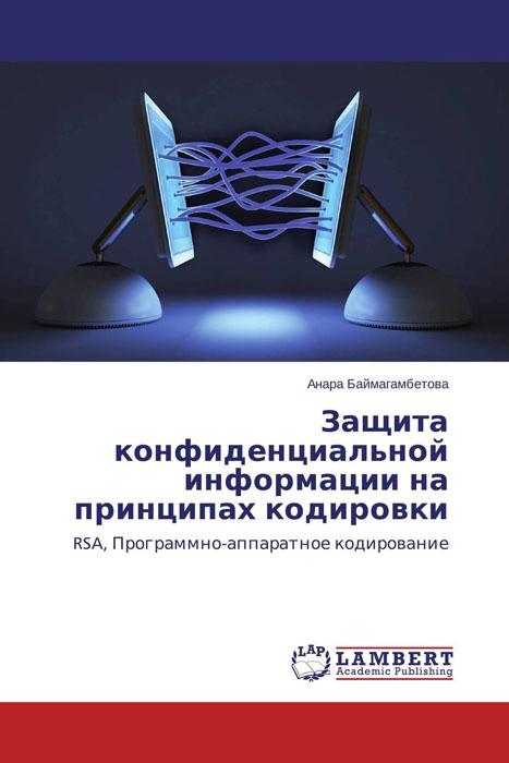 Защита конфиденциальной информации на принципах кодировки