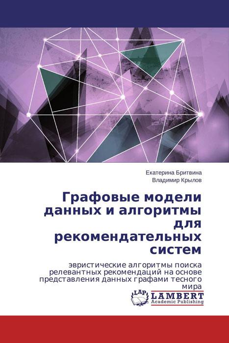 Графовые модели данных и алгоритмы для рекомендательных систем