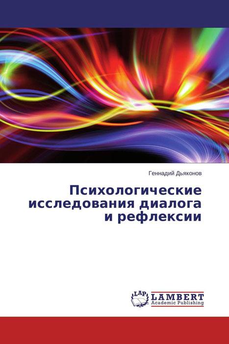 Психологические исследования диалога и рефлексии
