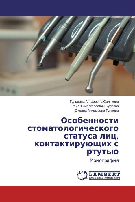 Особенности стоматологического статуса лиц, контактирующих с ртутью