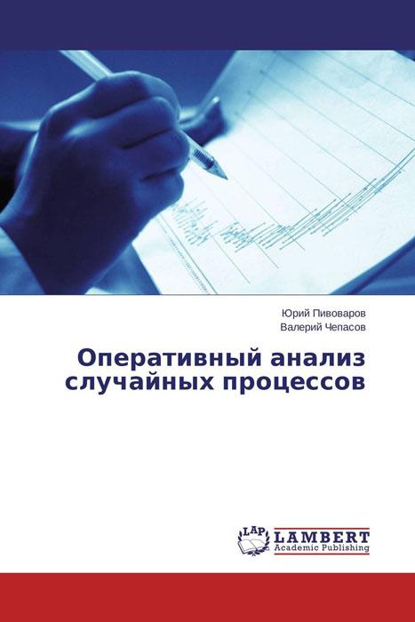 Оперативный анализ случайных процессов