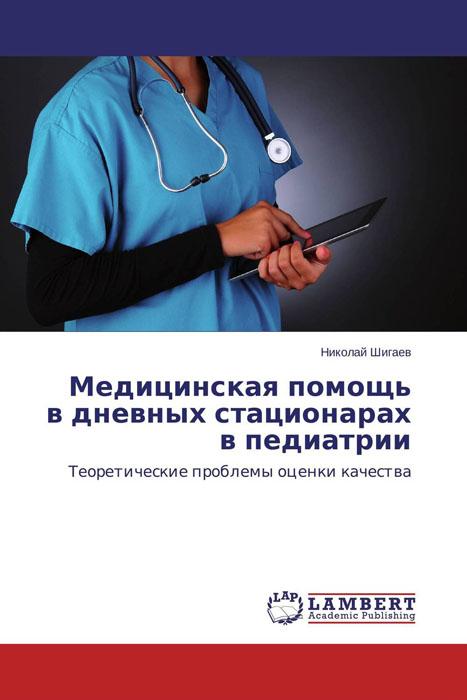 Медицинская помощь в дневных стационарах в педиатрии