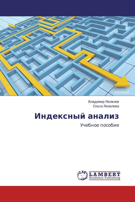 Владимир Яковлев und Ольга Яковлева Индексный анализ