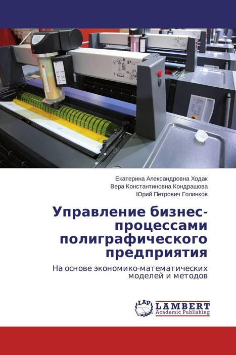 Управление бизнес-процессами полиграфического предприятия