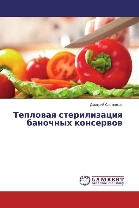 Дмитрий Скотников Тепловая стерилизация баночных консервов