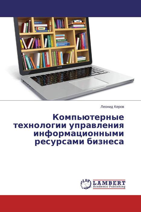Компьютерные технологии управления информационными ресурсами бизнеса