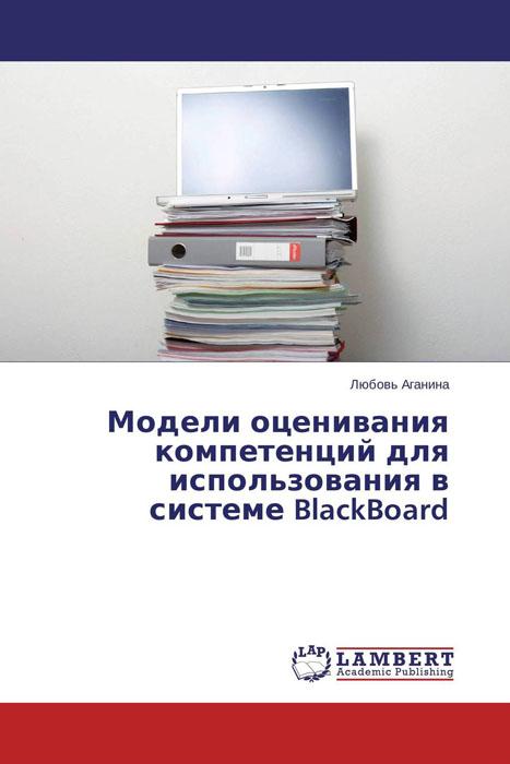 Модели оценивания компетенций для использования в системе BlackBoard