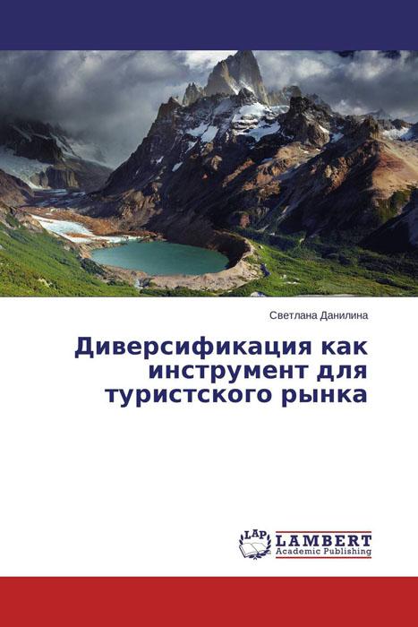 Диверсификация как инструмент для туристского рынка