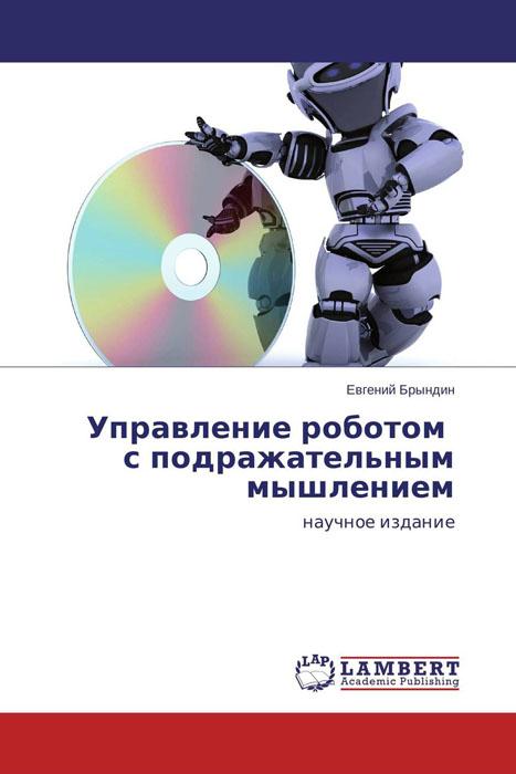 Управление роботом с подражательным мышлением12296407Манускрипт знакомит со структурой и функционированием роботов с подражательным символически-языковым мышлением, с ассоциативно-коммуникативной символической языковой логикой, с естественным представлением элементов знаний различных предметных областей, с сетевой реализацией информационных потребностей человека роботом, с управлением поведением робота во внешней среде человеком на символически-языковом уровне.