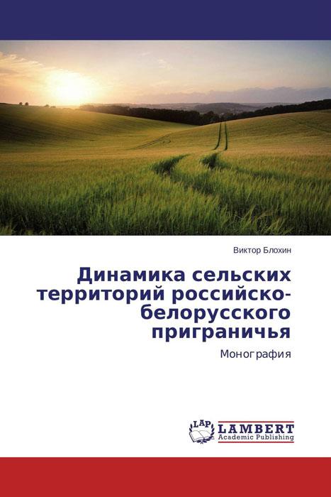 Виктор Блохин Динамика сельских территорий российско-белорусского приграничья