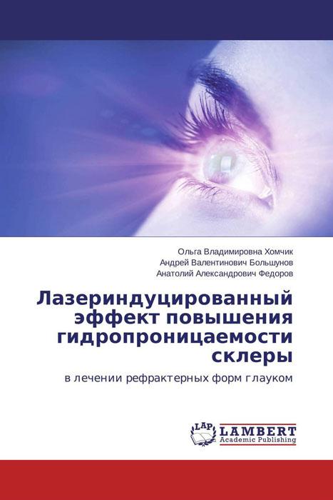 Лазериндуцированный эффект повышения гидропроницаемости склеры