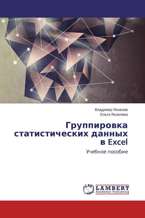 Владимир Яковлев und Ольга Яковлева Группировка статистических данных в Excel