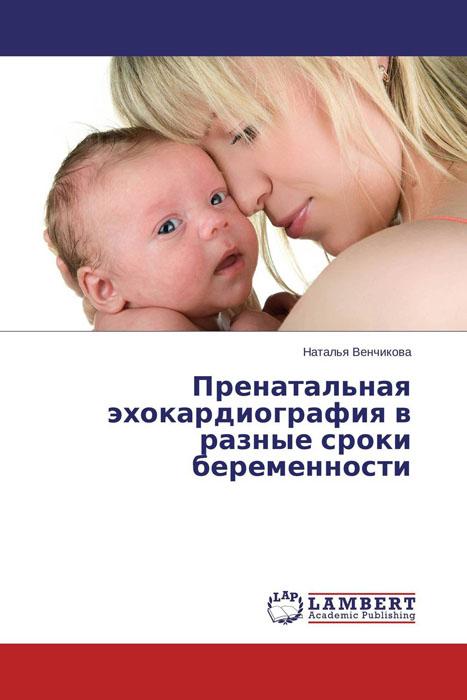 Пренатальная эхокардиография в разные сроки беременности