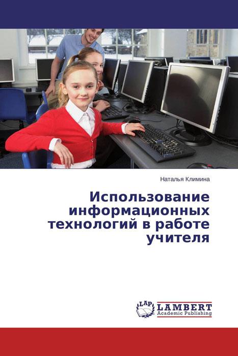 Использование информационных технологий в работе учителя