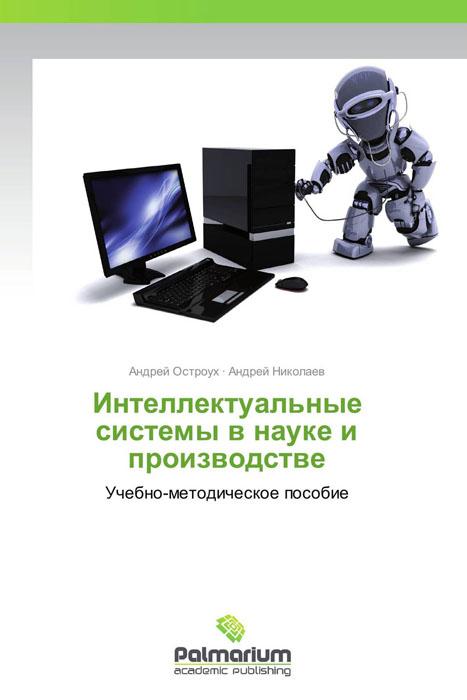 Интеллектуальные системы в науке и производстве
