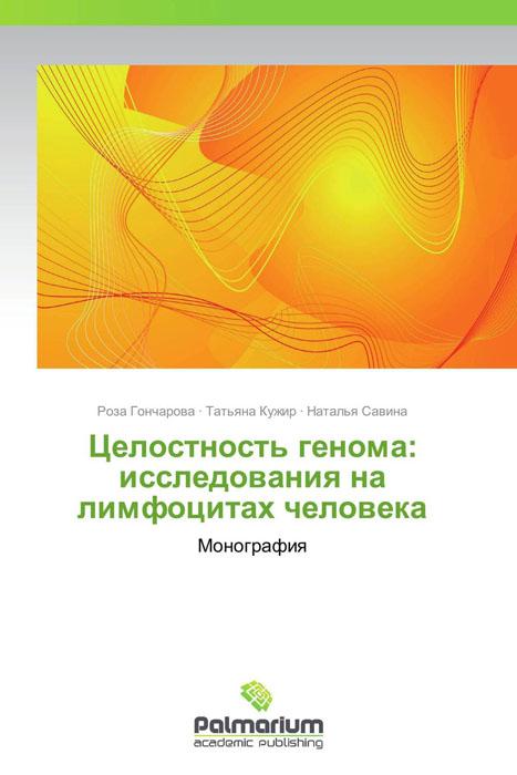 Целостность генома: исследования на лимфоцитах человека