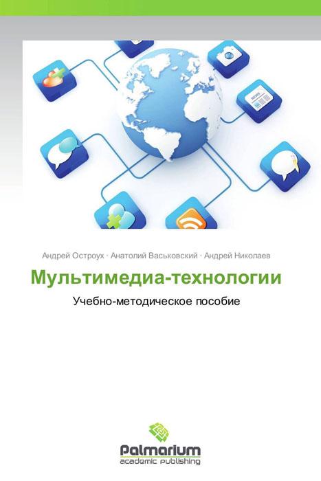 Мультимедиа-технологии