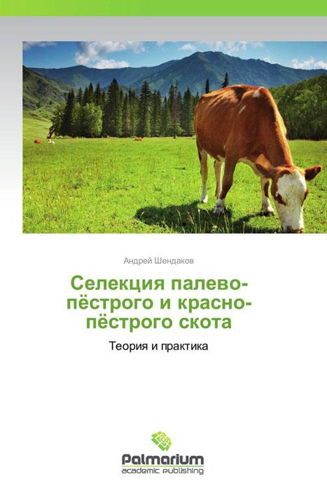 Селекция палево-пёстрого и красно-пёстрого скота