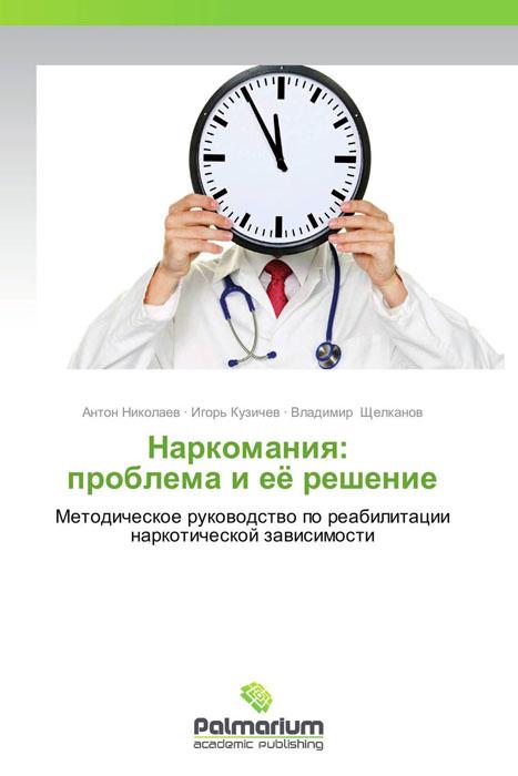 Наркомания: проблема и её решение